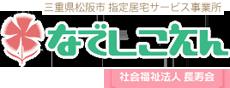 三重県松阪市指定居宅サービス なでしこえん 社会福祉法人 長寿会
